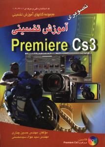 آموزش تضمینیADOBE PREMIERECS3+CD