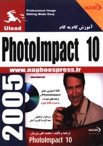 PHOTOIMPACT 10+CD