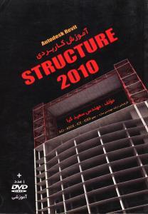 آموزش کاربردی STRUCTURE2010+CD
