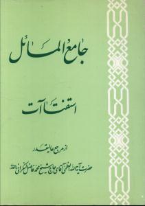 جامع المسائل استفتاآت فاضل لنکرانی (2جلدی)