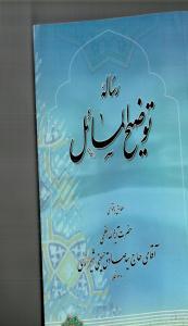 رساله حاج سید صادق حسینی شیرازی