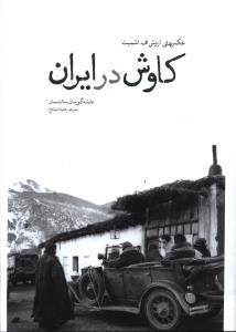 کاوش در ایران عکس های اریش اف اشمیت