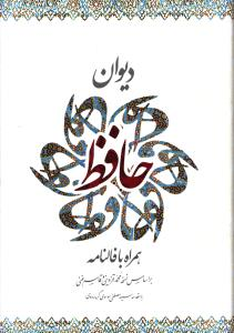 دیوان حافظ همراه فالنامه قابدار