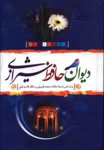 دیوان حافظ شیرازی