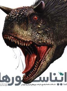 فرهنگ نامه دایناسورها شناخت نامه ی جامع دایناسورهای ایران و جهان