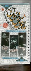 بانوی بی نشان5 (جاج محمدرضا طاهری -حاج محمود کریمی- حاج حسن خلج)