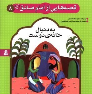 قصه هایی از امام صادق (ع) 8 به دنبال خانه ی دوست