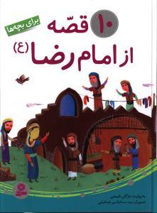 10قصه از امام رضا (ع) برای بچه ها