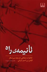 تا نیمه ی راه خاطرات شفاهی خدیجه میرشکار  اولین زن اسیر ایرانی