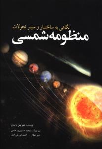 نگاهی به ساختار و سیر تحولات منظومه شمسی