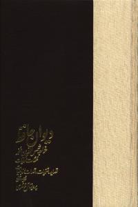 دیوان حافظ دوجلدی عزلیات و ملحقات غزلیات قصاید.....