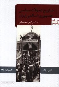 تاریخ تحولات سیاسی جمهوری اسلامی ایران