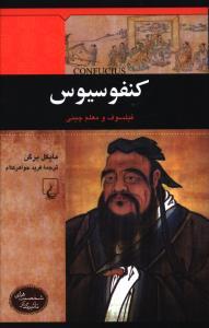 شخصیت های تاثیر گذار کنفوسیوس فیلسوف و معلم چینی