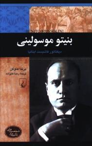 شخصیت های تاثیر گذار بنیتو موسولینی دیکتاتور فاشیست ایتالیا