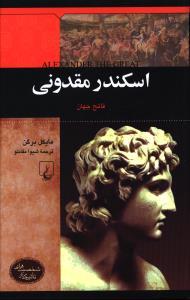 شخصیت های تاثیر گذار اسکندر مقدونی فاتح جهان