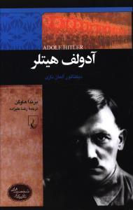 شخصیت های تاثیر گذار آدولف هیلتر دیکتاتور آلمان نازی