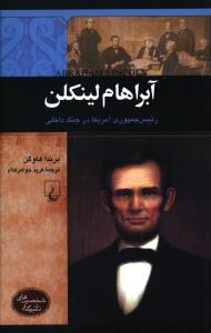 شخصیت های تاثیر گذار آبراهام لینکلن رئیس جمهوری آمریکا در جنگ داخلی