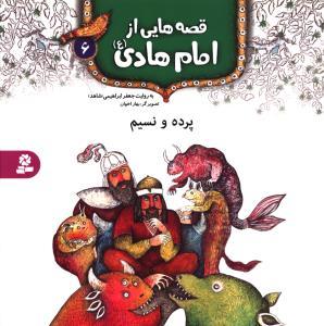 قصه هایی از امام هادی (ع) 6 پرده و نسیم