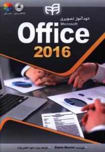 خودآموز تصویری OFFICE 2016 + CD