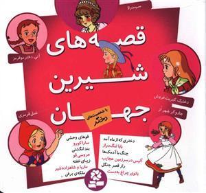 قصه های شیرین جهان با شخصیت دختر