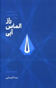 راز الماس آبی 12 راز موفقیت برندهای برتر جهان