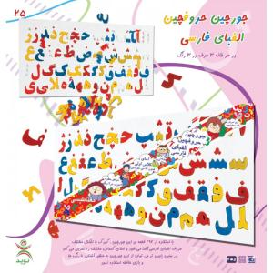 + جورچین الفبای فارسی مغناطیسی