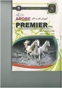 آموزش گام به گام ADOBE PREMIER pro + DVD