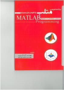 برنامه نویسی متلب MATLAB با تکیه بر حل مسئله