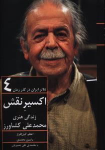 اکسیر نقش تئاتر ایران در گذر زمان 4 زندگی محمدعلی کشاورز
