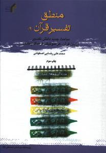 منطق تفسیر قرآن 4 مباحث جدید دانش تفسیر زبان قرآن هرمنوتیک فرهنگ زمانه