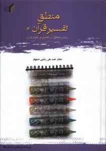 منطق تفسیر قرآن 3 روش تحقیق در تفسیر و علوم قرآن