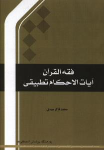 فقه القرآن آیات الاحکام تطبیقی