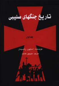 تاریخ جنگهای صلیبی 3 جلدی
