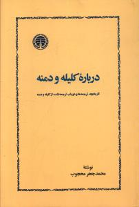 درباره ی کلیله و دمنه تاریخچه ترجمه ها و دو باب ترجمه نشده از کلیله و دمنه