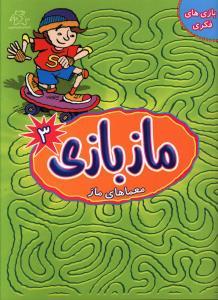 بازی های فکری ماز بازی معماهای ماز 3 کتاب های فیل و فنجون