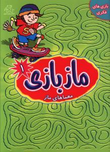 بازی های فکری ماز بازی معماهای ماز 1 کتاب های فیل و فنجون