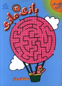 بازی های فکری بازی مازی 3 کتاب های فیل و فنجون معماهای ماز