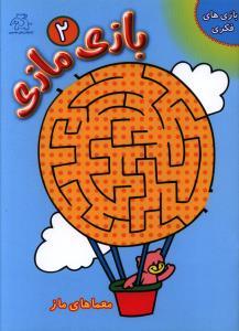 بازی های فکری بازی مازی 2 کتاب های فیل و فنجون معماهای ماز