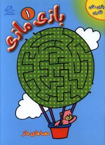 بازی های فکری بازی مازی1 کتاب های فیل و فنجون معماهای ماز
