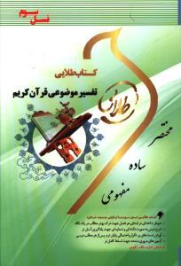 کتاب طلایی تفسیر موضوعی قرآن