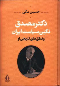 دکتر مصدق نگین سیاست ایران و نطق های تاریخی او