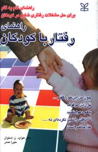 راهنمای رفتار با کودکان راهنمای گام به گام برای حل مشکلات شایع در کودکان