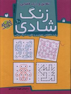 زنگ شادی 10 تطابق و درک فضایی رشد حافظه ی تصویری و تقویت ادراک بینایی کتاب کار کودک
