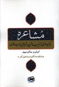 مشاعره برگزیده ای از زیبا ترین شعرهای ادب فارسی