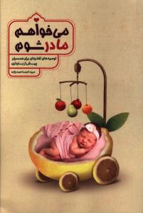 می خواهم مادر شوم توصیه تغذیه برای همسران پیش از بارداری