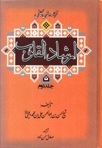 ترجمه و متن کامل ارشاد القلوب دو جلدی