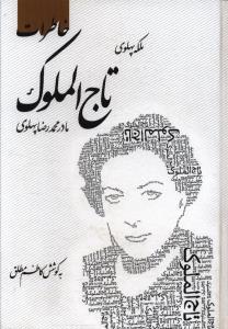 خاطرات ملکه پهلوی تاج الملوک مادر محمد رضا پهلوی