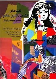 قصه های مشدی گلین خانم