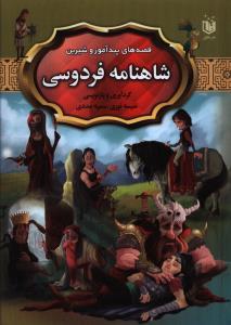 قصه های پندآموز شاهنامه فردوسی