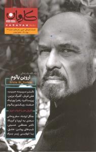 کاروان مهر ماهنامه فرهنگی
